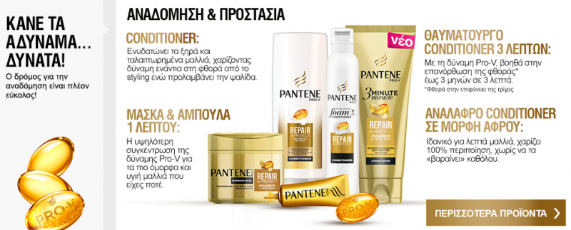 Pantene Pro-V Μάσκα 3 Μinutes Miracle Αναδόμηση 200ml  e5362901711