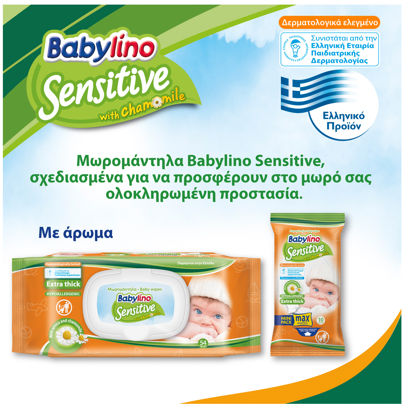 babylino_sensitive_wipes_scent_1.jpg