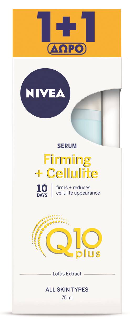 Nivea Serum Goodbye Cellulite 75ml 1+1 Δώρο