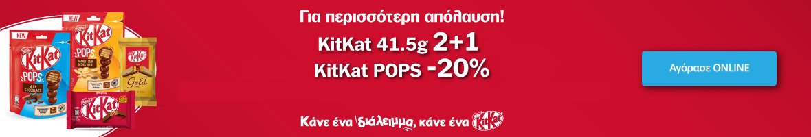 Kit kat instore24 promitheuti24 snacks (nestle)
