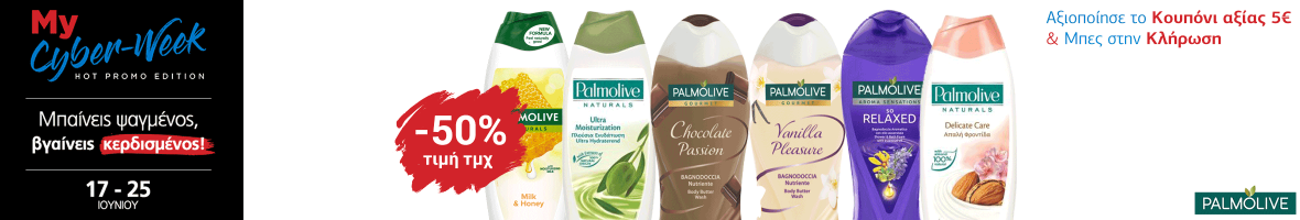 Palmolive mcw beauty