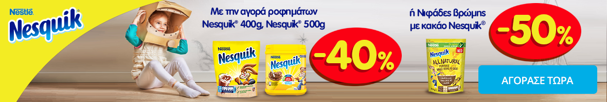 Nnesquik sm24 coffee