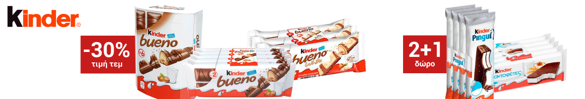 Ferrero kinder sm10 snacks