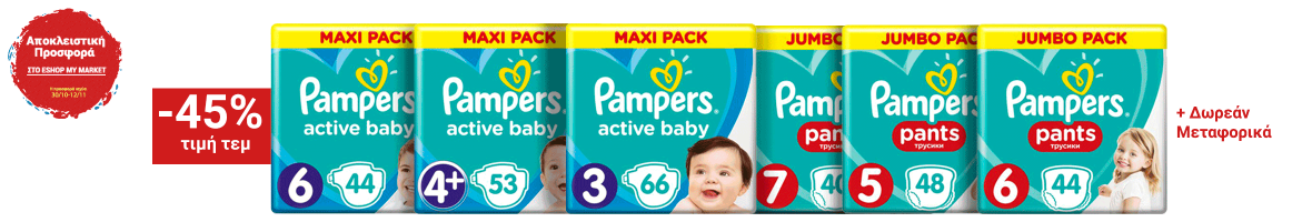 Pampers webonly22 moro