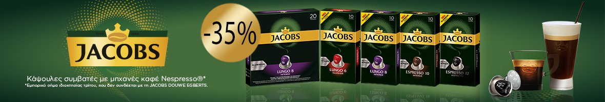 Jacobs tv offers 21-23/5/2020 promitheuti coffee