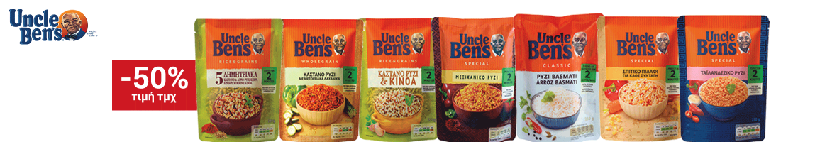 Uncle bens fylladio trofima
