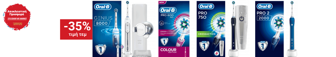 Oral B web only beauty