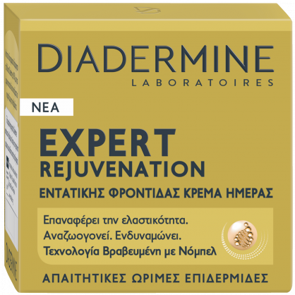 Diadermine Expert Rejuvenation Κρέμα Ημέρας 50ml