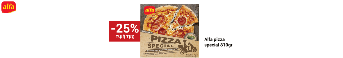 Alfa pizza fylladio fridge
