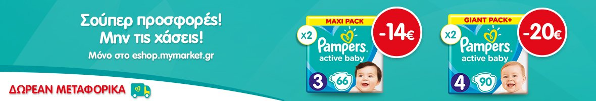 Pampers web only moro