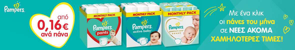 Pampers webonly08 front (pg)