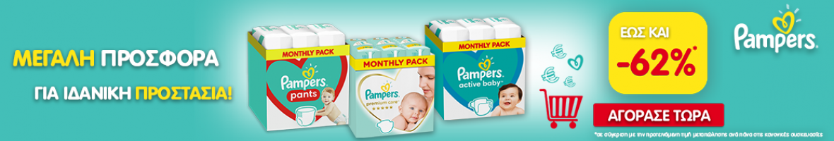 Pampers tv 13-19-5-2021 panes pampers (pg)
