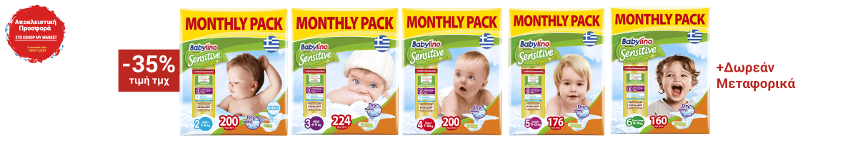 Babylino monthly web only front