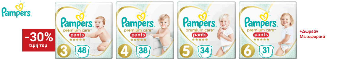 Pampers sm11 front