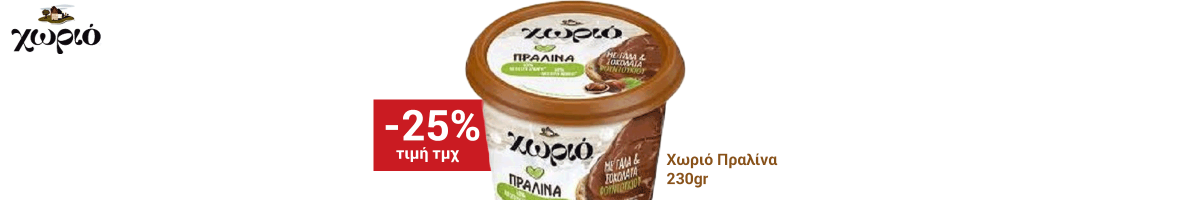 Xwrio Pralina fylladio coffee
