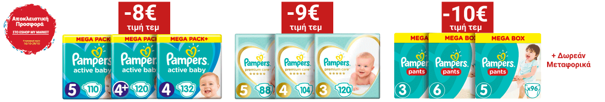 Pampers Active webonly21 front