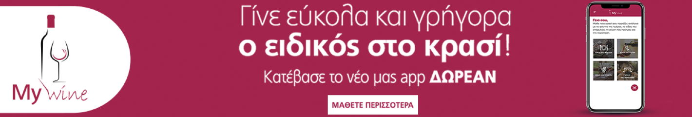 Wine app Offer Banner krasia