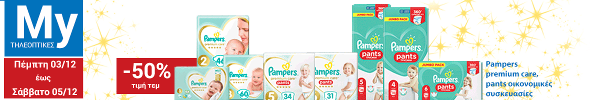 Pampers tv 3-5-12 front (pg)