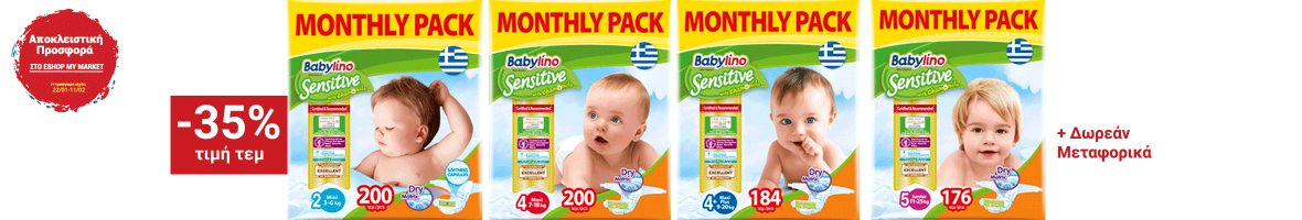 Babylino Monthly webonly front