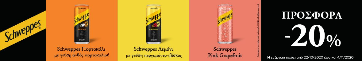 Schweppes promitheuti21 (3e) beer
