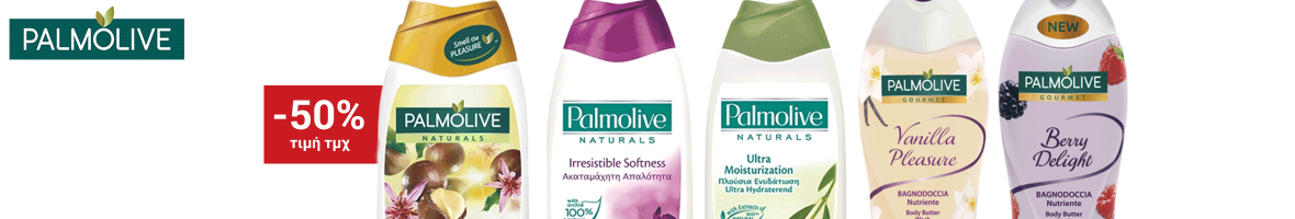 Palmolive fylladio beauty