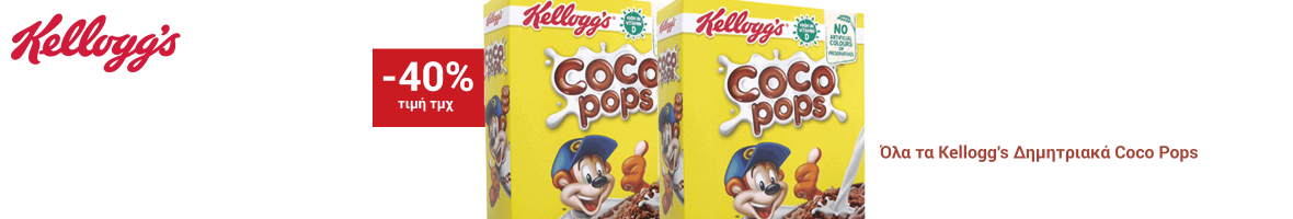 Coco pops fylladio coffee