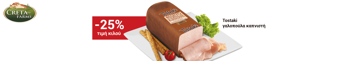 Creta farms tostaki sm04 allantika