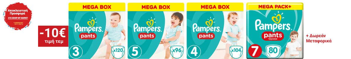 Pampers pants web only front