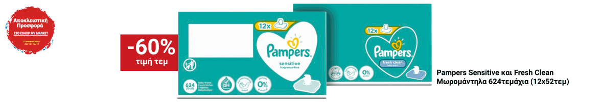 Pampers wipes webonly 22 moro