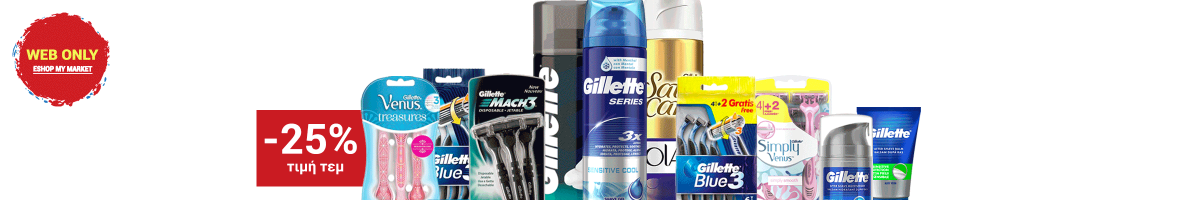 Gillette webonly1 beauty (pg)