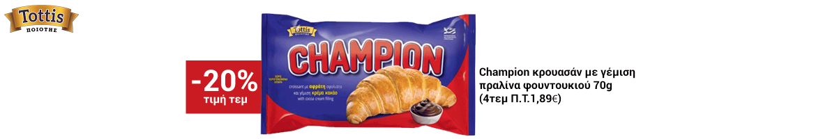 Champion sm10 snacks