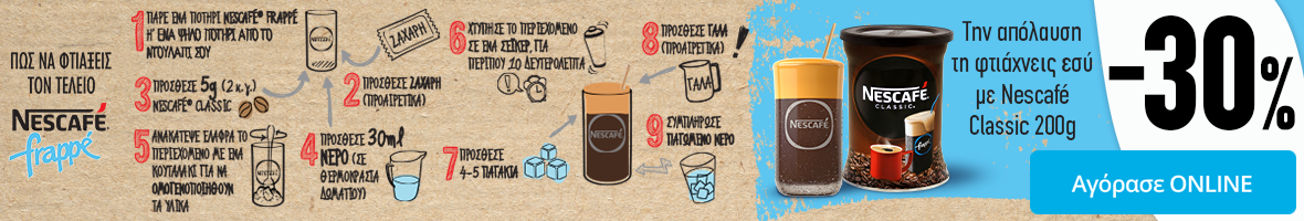 Nescafe promitheuti19 (nestle) coffee