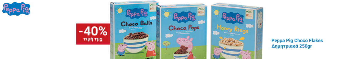 Peppa pig sm19 coffee