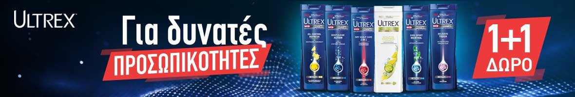 Ultrex promitheuti10 beauty