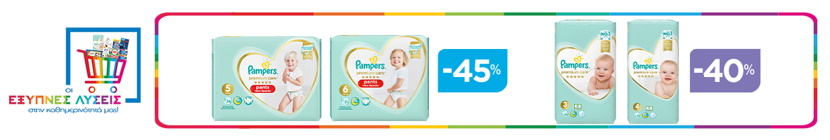 Pampers promitheuti04 front (pg)