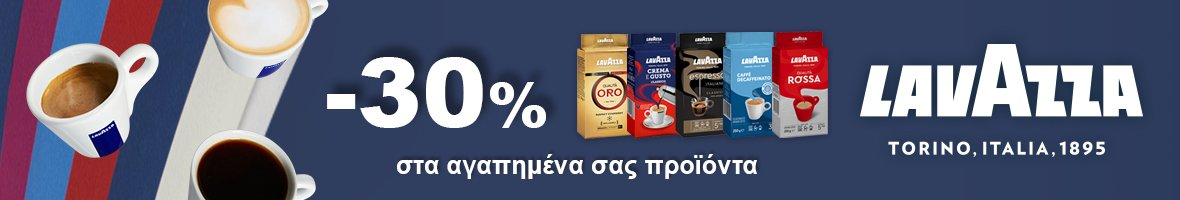 Lavazza promitheuti15 coffee