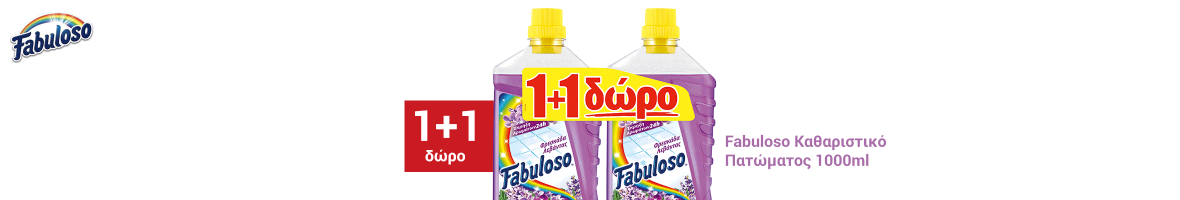 Fabuloso fylladio home