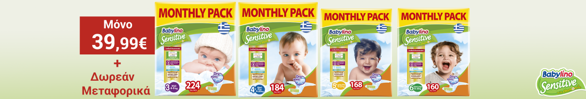 Babylino Sensitive 39,99 Fylladio October 2018 front