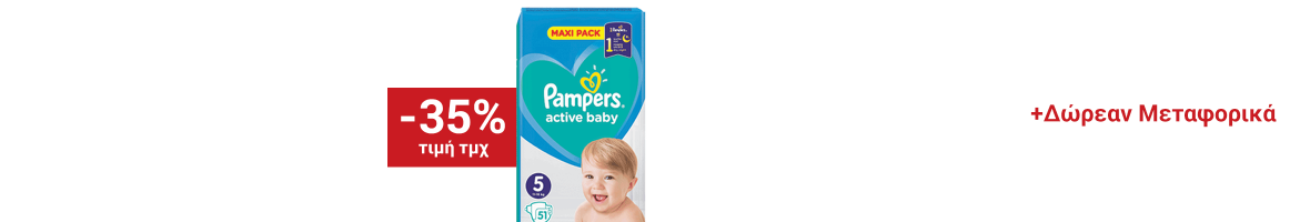 Pampers fylladio moro