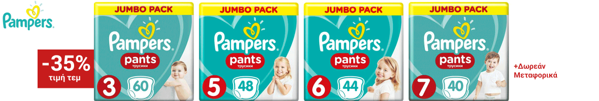 Pampers pants sm23 front (pg)