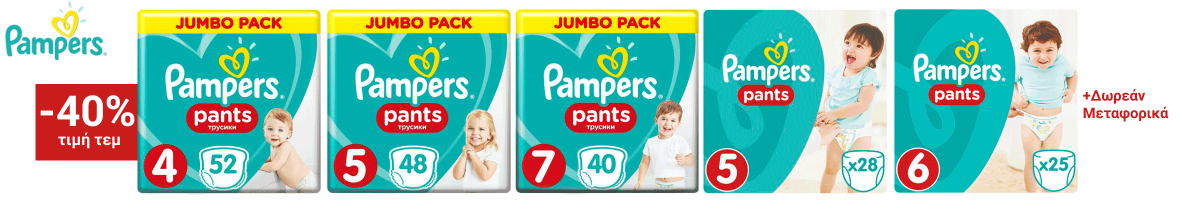 Pampers sm1 front