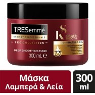Tresemme Keratin Smooth Μάσκα Μαλλιών 300ml
