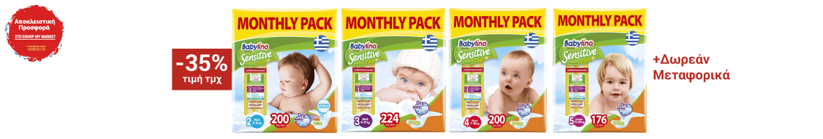 Babylino Monthly web only moro