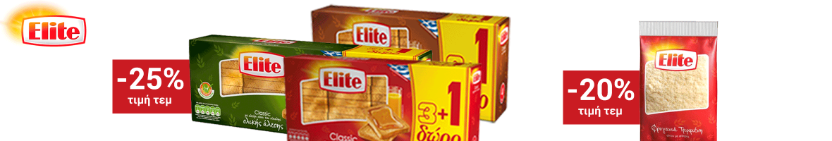 Elite friganies promitheuti1 snacks (elbisco)
