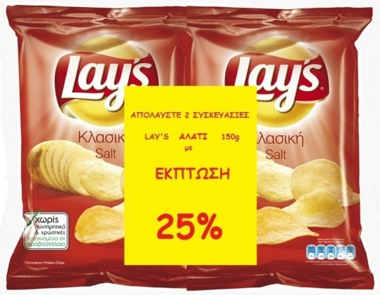 Lay's Chips Αλάτι 2x150gr -25%