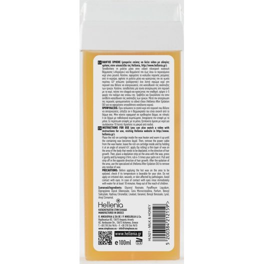 Hellenia Milk & Honey Ρολέτα 100ml -0,50€