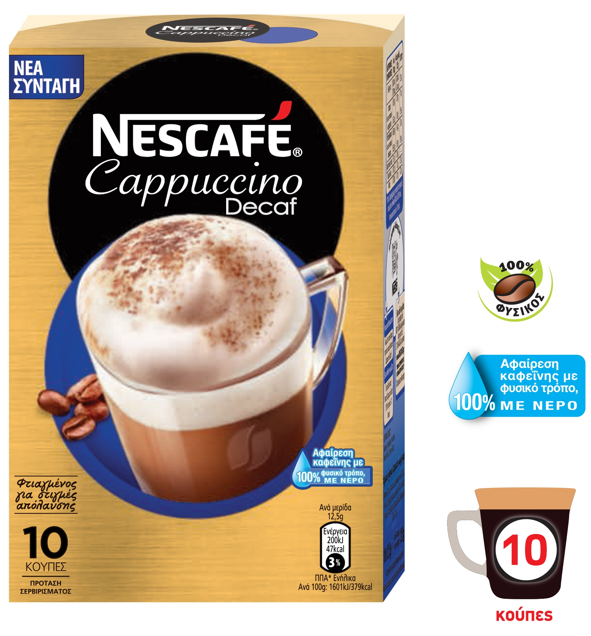 Nescafe Gold Cappuccino Στιγμιαίος Καφές Decaf 10x12,5gr