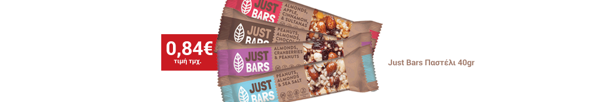 Just bars pasteli fylladio coffee
