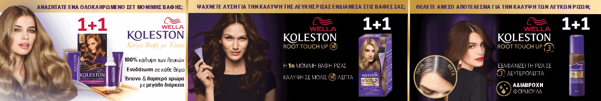 Koleston promitheuti10 beauty