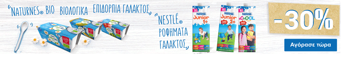 Nestle junior school naturnes promitheuti18 (nestle) gala